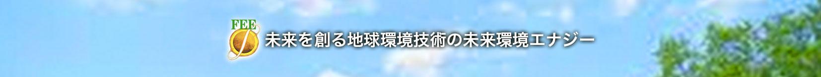 株式会社 未来環境エナジー Future Environment Energy Co., Ltd. 未来を拓くテクノロジー